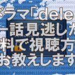 菅田山田ドラマ「dele」第一話~最終話見逃した!配信動画を今すぐ無料視聴する!