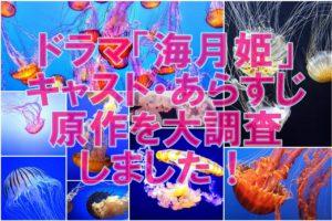 【歴代月9ドラマ】芳根京子「海月姫」今すぐ無料視聴!再放送見逃し配信中!