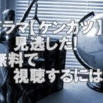 田中圭ドラマ「健康で文化的な最低限度の生活」第一話~最終話再放送見逃した!無料で今すぐ無料フル視聴!