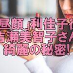 【人気女優】昼顔の吉瀬美智子さんが綺麗!髪型ショートヘアやメイクについて