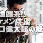 【人気俳優】坂口健太郎初デビューはモデル!気になる身長や髪型・服装調査