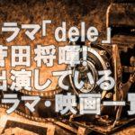 【人気俳優】引っ張りだこ菅田将暉!出演しているドラマや映画のおすすめ一覧