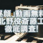【人気俳優】どハマり「昼顔」北野役斎藤工の歴代作品を今すぐ無料視聴!