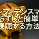 長澤まさみドラマ【コンフィデンスマンJP】再放送見逃し動画を無料視聴!