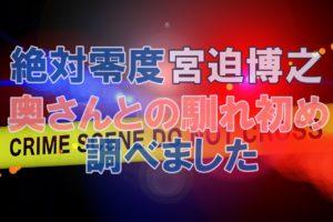 【人気俳優】宮迫博之さんの奥さんは実際に鬼嫁?二人の馴れ初めから調べてみました!