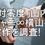 【人気俳優】関ジャニ∞横山裕の歴代の出演ドラマを調べたら凄かった!