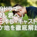 【歴代月9ドラマ】菅野美穂「愛し君へ」今すぐ無料視聴!再放送見逃し配信中!