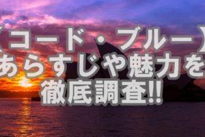 【歴代月9ドラマ】今までの山P「コードブルー」を今すぐ無料視聴!見逃し配信中!