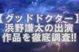 【人気俳優】浜野謙太という俳優。朝ドラやめちゃイケ、ウシジマくんなど出演多数!!