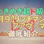【歴代月9ドラマ】スタイリッシュ!小栗旬「リッチマン、プアウーマン」を今すぐ無料視聴!