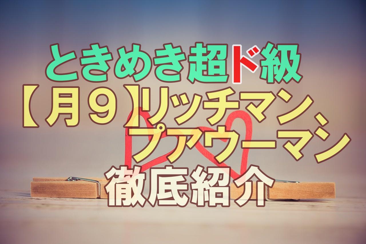 話 リッチマン 5 ウーマン プア pandora 動画