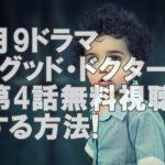 山崎賢人ドラマ「グッドドクター」第4話見逃した!あらすじと放映中に無料視聴する方法