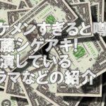 【人気俳優】ジャニーズ加藤シゲアキ!おすすめするドラマ一覧などの紹介