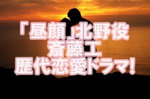 【人気俳優】カッコよすぎ!フェロモン斎藤工さんの歴代恋愛ドラマ一覧を調査!