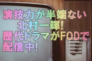 【人気俳優】顔も濃いが演技も濃い!北村一輝の歴代ドラマ一覧をランキングで紹介!