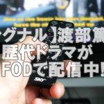 【人気俳優】安定の演技。渡部篤郎がシブい!歴代ドラマを調査!