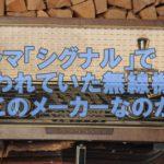 【人気俳優】坂口健太郎ドラマ【シグナル】に使われていた無線機のメーカーや無線機を徹底解説