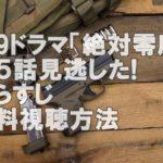 横山裕ドラマ「絶対零度」第5話見逃した!!あらすじと無料でフル視聴する方法!