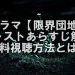 佐野史郎【限界団地】見逃した!無料フル視聴方法とキャストあらすじ紹介