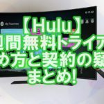 【Hulu評判①】2週間無料トライアルの始め方と契約について
