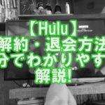 【Hulu評判②】途中解約・退会方法を3分でかんたんに解説