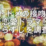山崎賢人【トドメの接吻】SF恋愛ドラマ!あらすじや1話〜最終回まで今すぐ動画無料視聴!