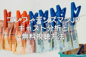 長澤まさみ【コンフィデンスマンJP】再放送見逃した!料視聴する方法