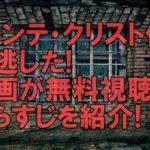 ディーンフジオカ【モンテ・クリスト伯】再放送見逃し動画が今すぐ無料視聴可能に!あらすじも紹介!