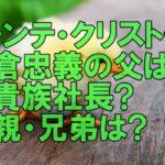 【人気俳優】大倉忠義の父は鳥貴族社長?母親・兄弟は?気になるトコ全部調査!