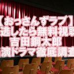 【人気俳優】心が美しすぎるおっさん?ラブリーな舞台出身吉田鋼太郎出演ドラマを調査!