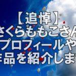 【追悼】速報「ちびまる子ちゃん」さくらももこさん死去。生涯作品や死因。長谷川健太やTARAKOのコメントも