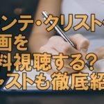 ディーンフジオカ【モンテ・クリスト伯】動画を今すぐ無料視聴!キャストも徹底紹介!