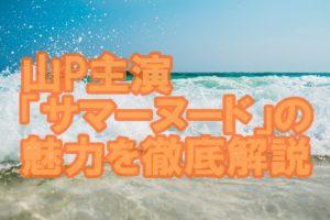 歴代月9ドラマ】山Pドラマ「サマーヌード」fod無料視聴!【再放送見逃し配信中!