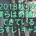 【2018年秋ドラマ】高橋一生「僕らは奇跡でできている」あらすじやキャストを調査!