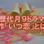 【歴代月9ドラマ】名作!有村架純「いつかこの恋を思い出してきっと泣いてしまう」