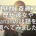【人気俳優】斎藤工の彼女は噂の中村ゆりさん?「anan」や結婚など調査!