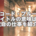 【人気ドラマ】コードブルー そういやタイトルの意味って?救命救急センターの仕事とは!?