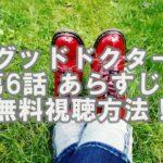 藤木直人ドラマ「グッドドクター」第6話見逃した!あらすじと放映中に無料視聴する方法