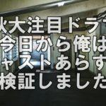 【2018秋ドラマ】賀来賢人「今日から俺は!!」キャストやあらすじ解説!
