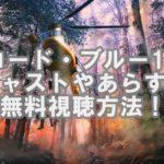 【fod】コードブルー1st キャストやあらすじを紹介!専門用語かんたん解説!