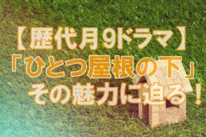 【歴代月9ドラマ】江口洋介「ひとつ屋根の下」そこに視聴率はあるのかい?
