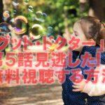上野樹里ドラマ「グッドドクター」第5話見逃した!気になる視聴率と無料視聴する方法
