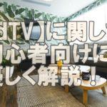【dTV①】気になる内容や料金はいくらかかるの?初心者向けにやさしく解説!