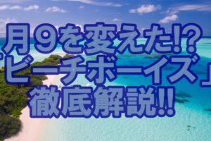 【歴代月9ドラマ】反町竹野内「ビーチボーイズ」を無料視聴!再放送見逃し配信中!