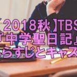 【2018秋ドラマ】有村架純「中学聖日記」のあらすじやキャストを調査!