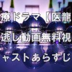 【人気俳優】坂口憲二ドラマ【医龍】再放送見逃した!今すぐ全シリーズを無料でフル視聴する方法!