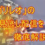 【歴代月9ドラマ】名作福山雅治「ガリレオ」再放送見逃し配信を今すぐ無料視聴!