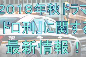 【人気俳優】中島健人ドラマ『ドロ刑 -警視庁捜査三課-』再放送見逃しドラマを無料フル視聴!