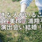 【人気女優】桐谷美玲は三浦翔平とあのドラマ共演がきっかけで出会い結婚!