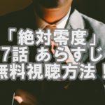 本田翼ドラマ「絶対零度」第7話見逃した!視聴率と無料視聴する方法